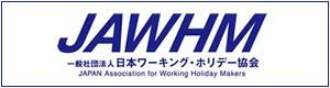 日本ワーキング・ホリデー協会のホームページへ