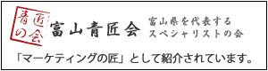 富山青匠会のホームページへ